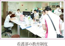 看護部の教育制度