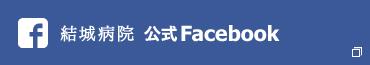 結城病院 公式facebook