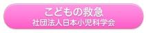 日本小児科学会子供の救急ガイドブック