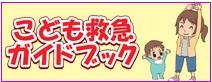 栃木県医師会子供の救急ガイドブック